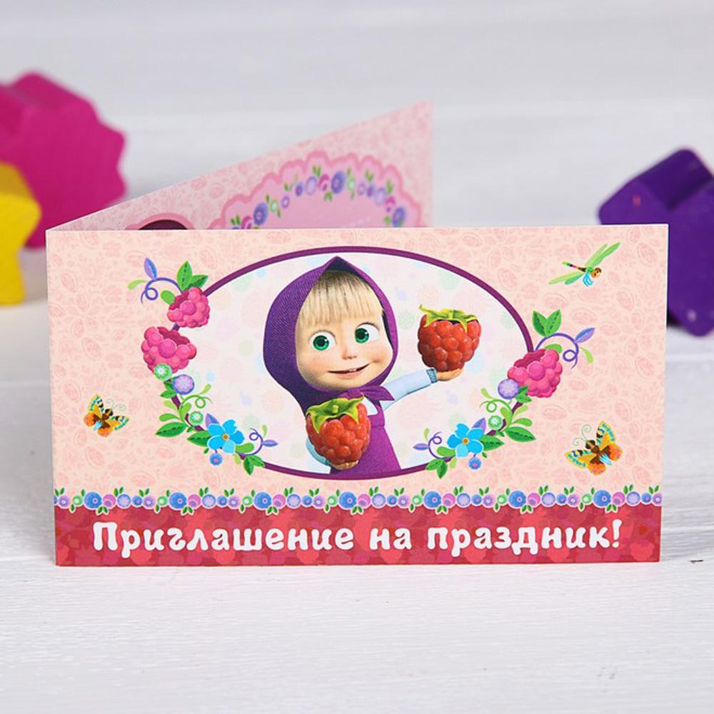 Днем, открытки приглашения на все праздники