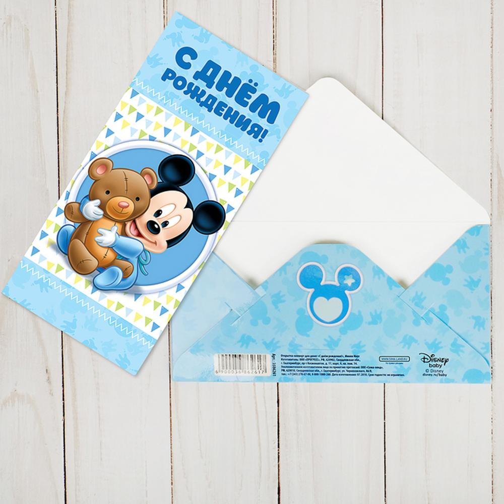 Конверт открытка для детей для день рождения детей, днем