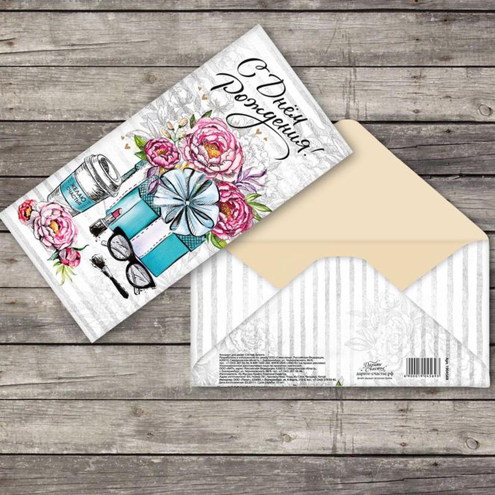 Оптом конверты для денег открытки, днем