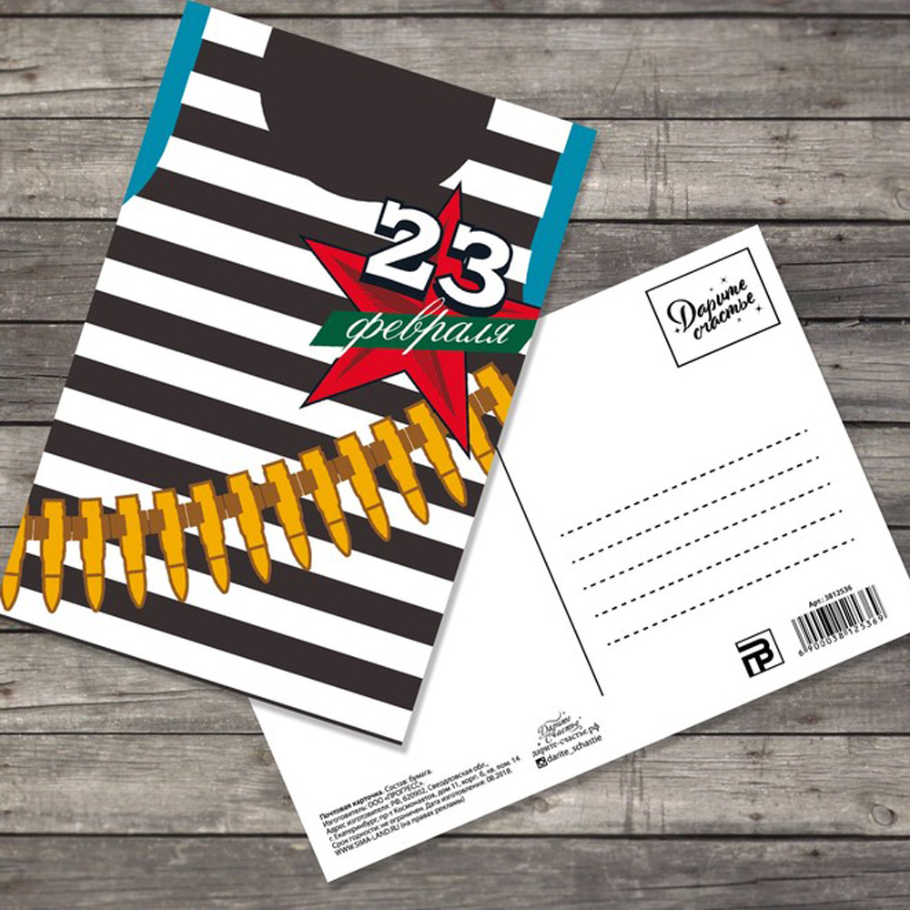Почтовые открытки на 23 февраля