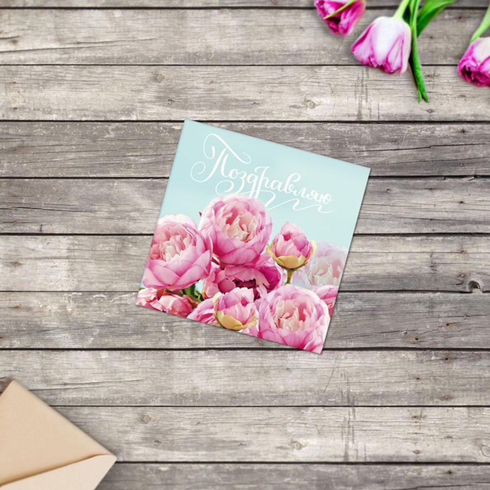 Мини поздравительная открытка, днем рождения мужчине